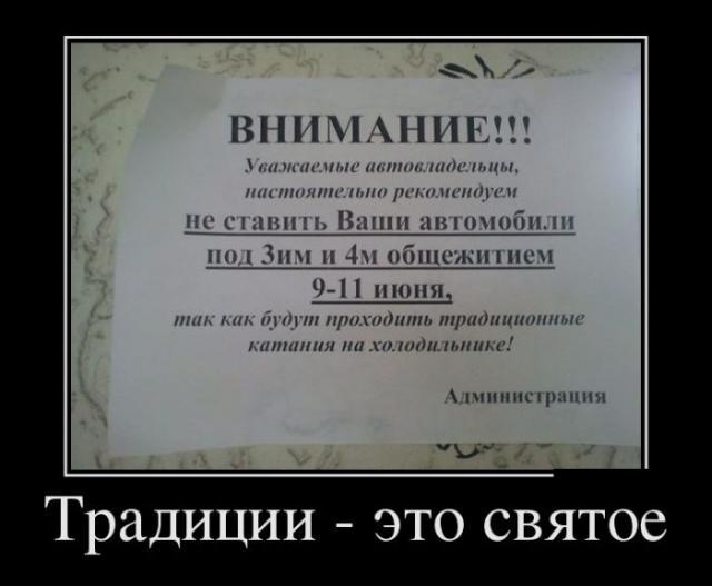 Демотиваторы - 242