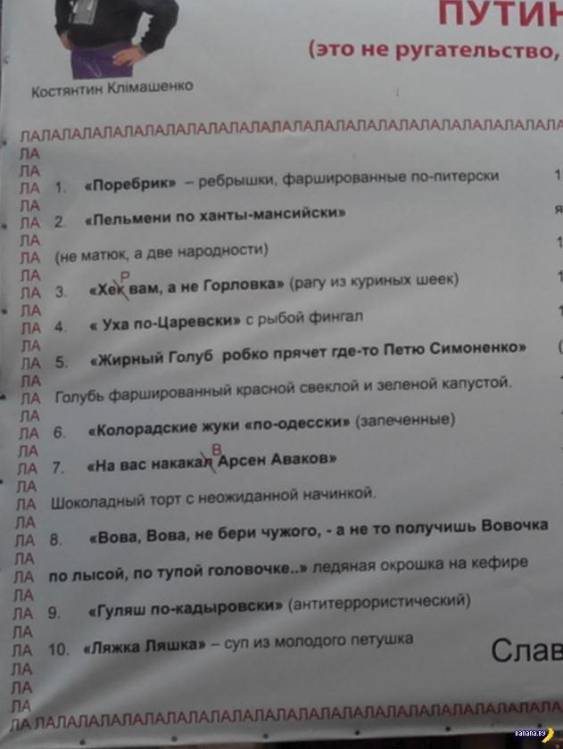 Киевское меню из кафе
