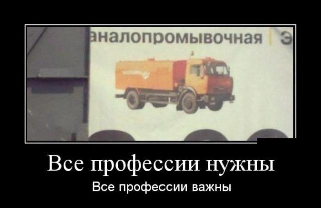 Демотиваторы - 245