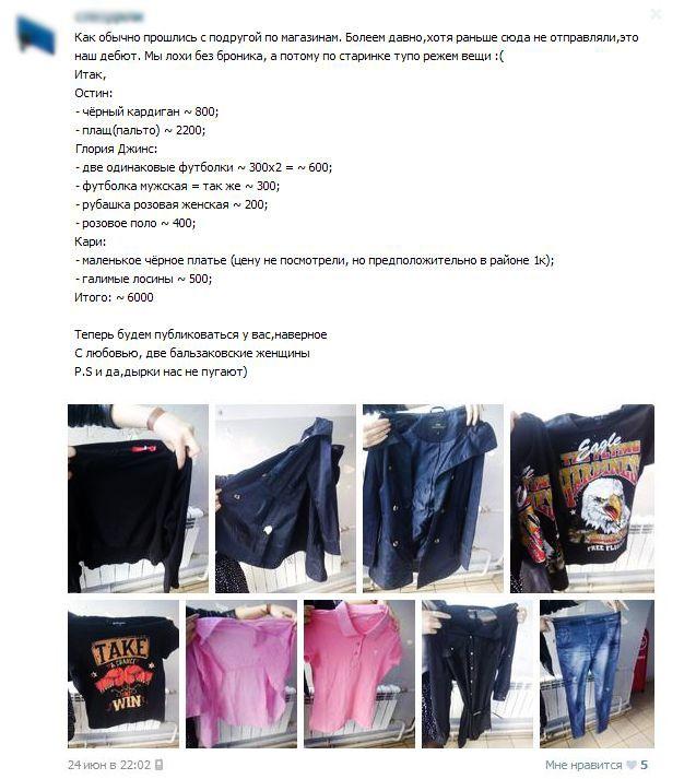 Разница между шоплифтингом и воровством