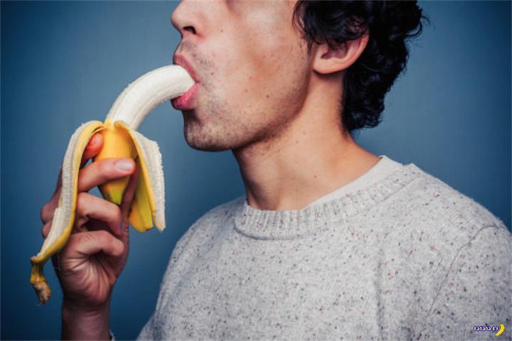 Что гейского в бананах?