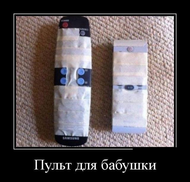 Демотиваторы - 248