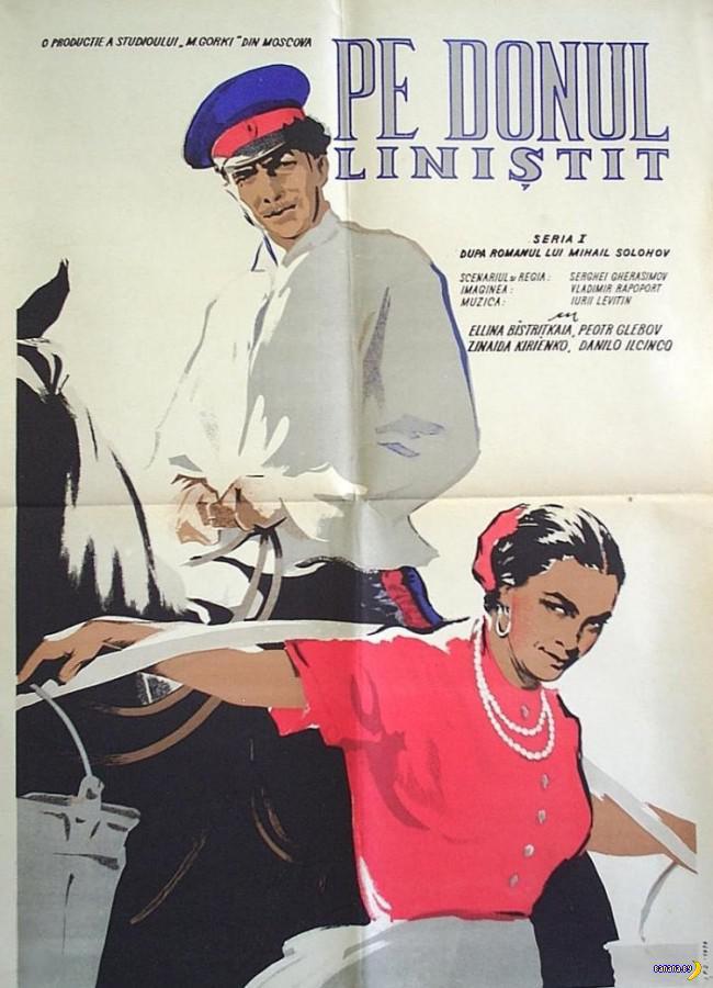 Советское кино, иностранные афиши