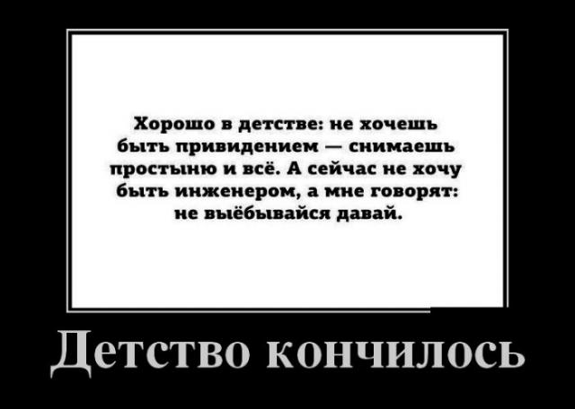 Демотиваторы - 252
