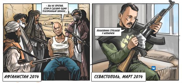 Стрелков стал героем комикса