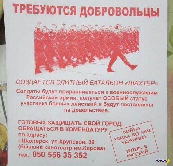 Немного странностей на украинскую тему