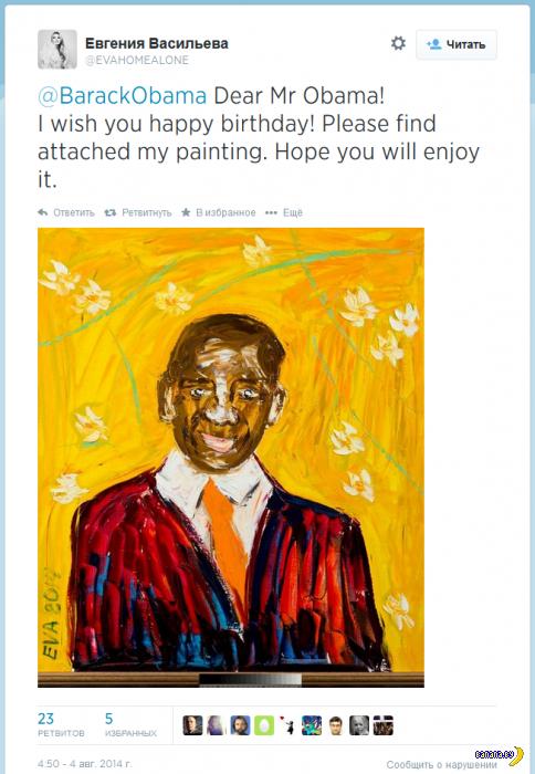 Васильева подарила Обаме на день рождения его портрет