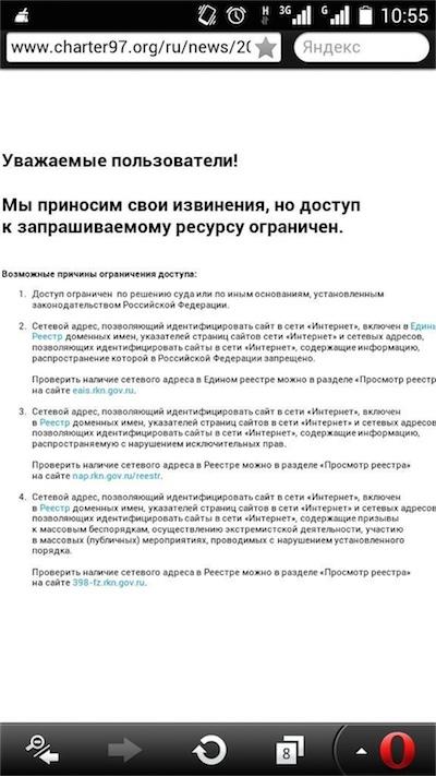 Россия достала Банхаммер