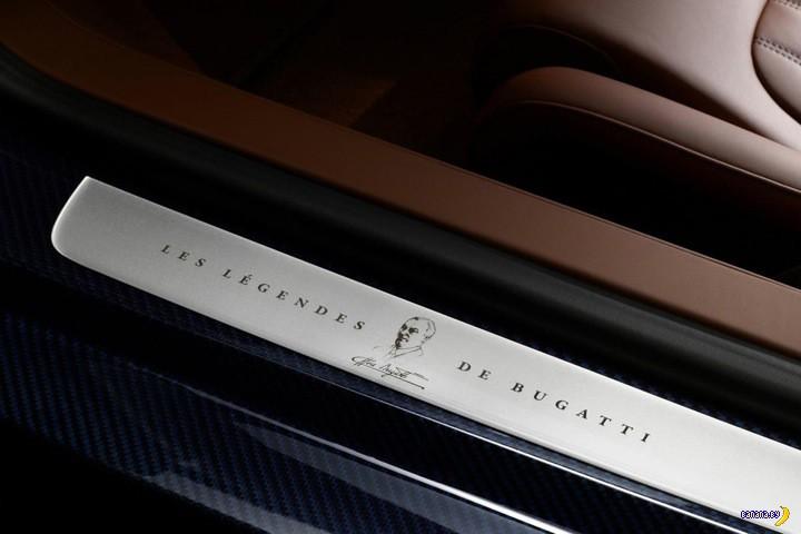 Последний в линейке Bugatti Legends