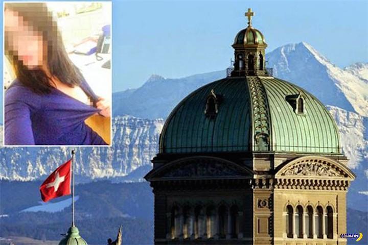 Скандалище с голым секретарем парламента Швейцарии