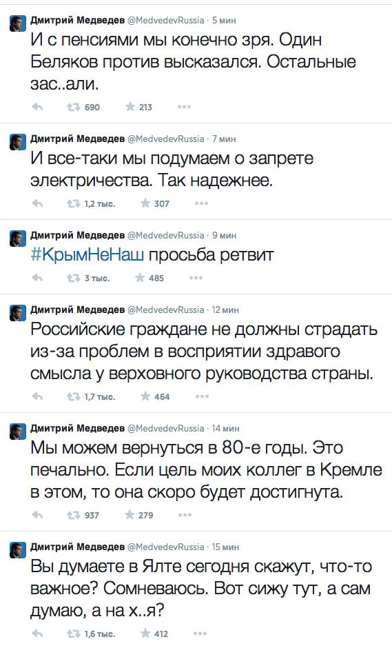 Взломан аккаунт в Твиттере Дмитрия Медведева