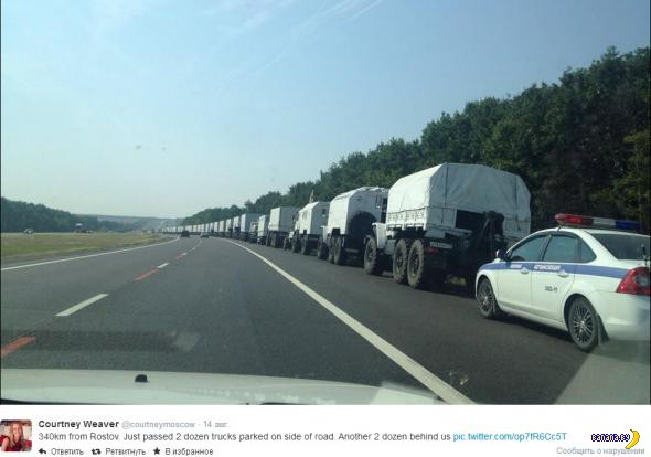 Про ту самую гуманитарку для Украины