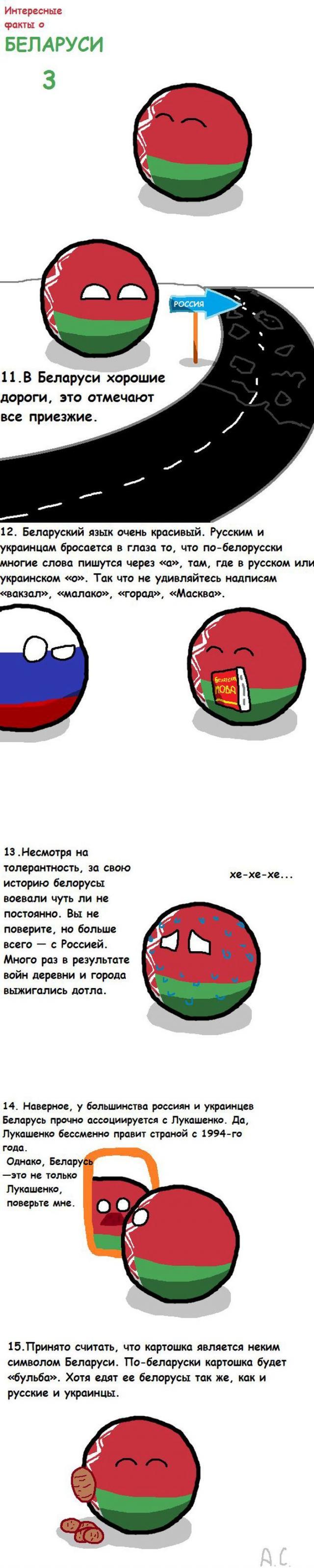 Доходчиво про Беларусь при помощи колобка