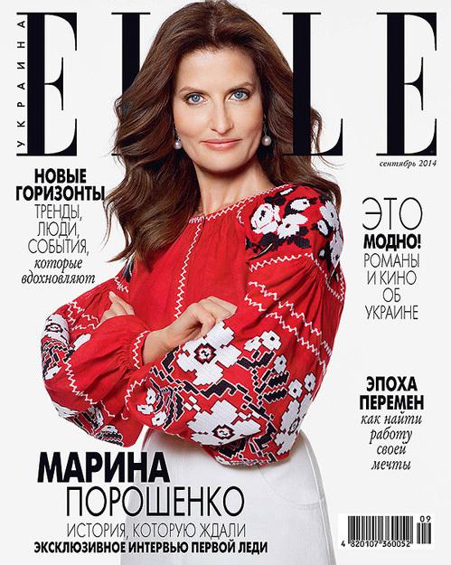 Первая леди Украины на обложке ELLE