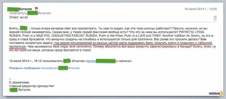 Любопытное письмо организаторов Кибер-сотни