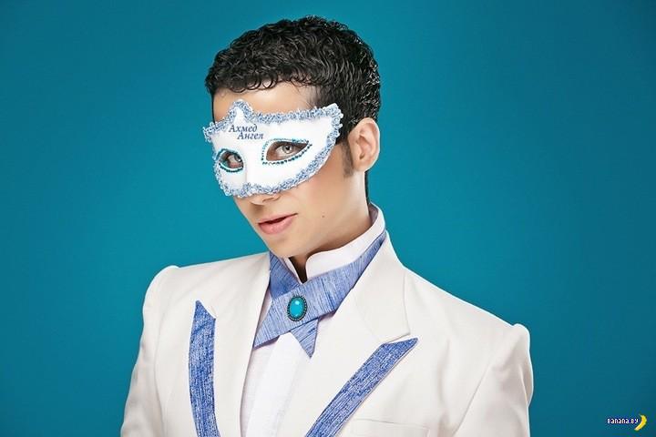 Ахмед Ангел обновил фотографии! Теперь с маской!