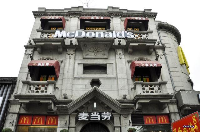 Надо беречь McDonald's!