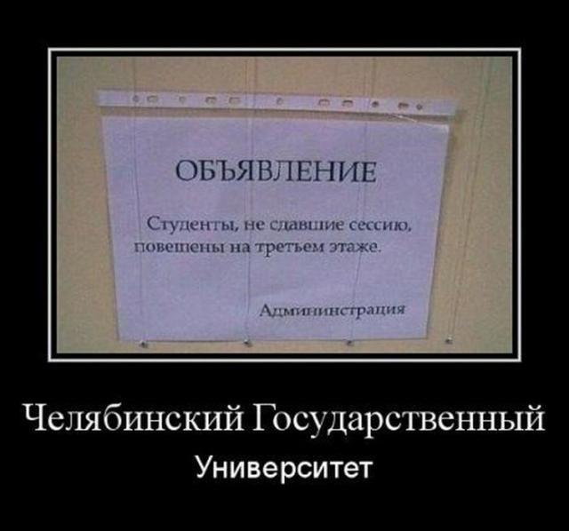 Демотиваторы - 281