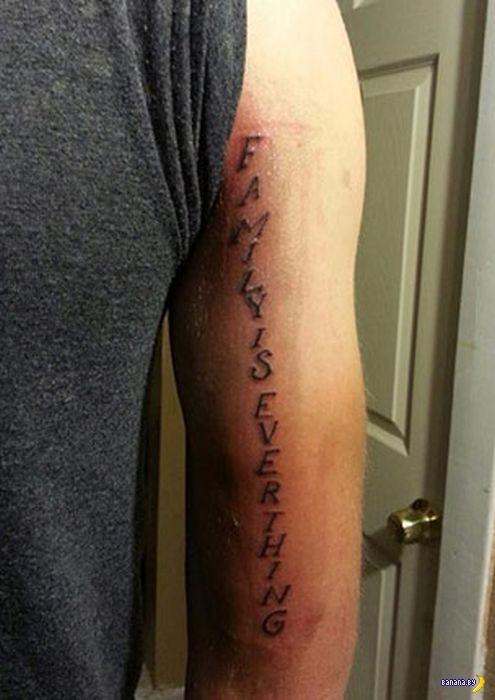 Татуировки на зависть - 12 - Опечатки