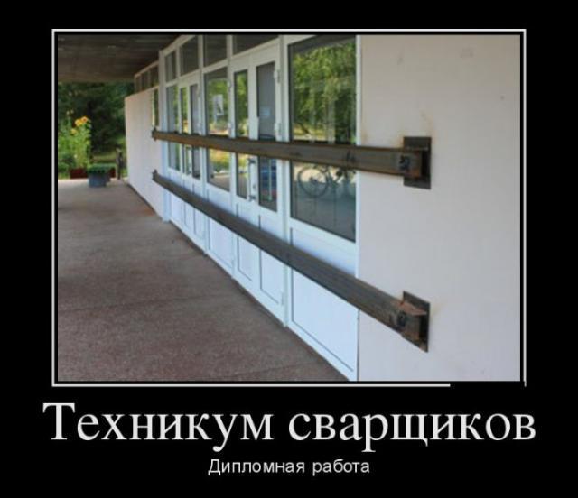 Демотиваторы - 284