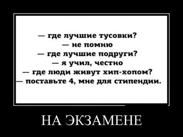 Демотиваторы - 285
