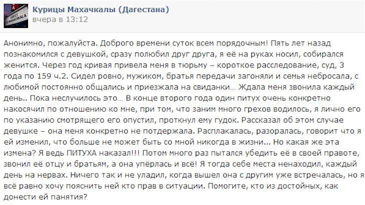 Парень из Дагестана просит совет