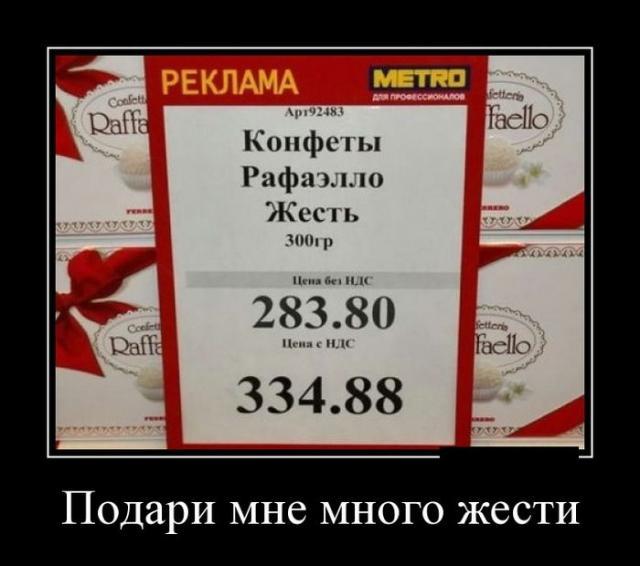 Демотиваторы - 287