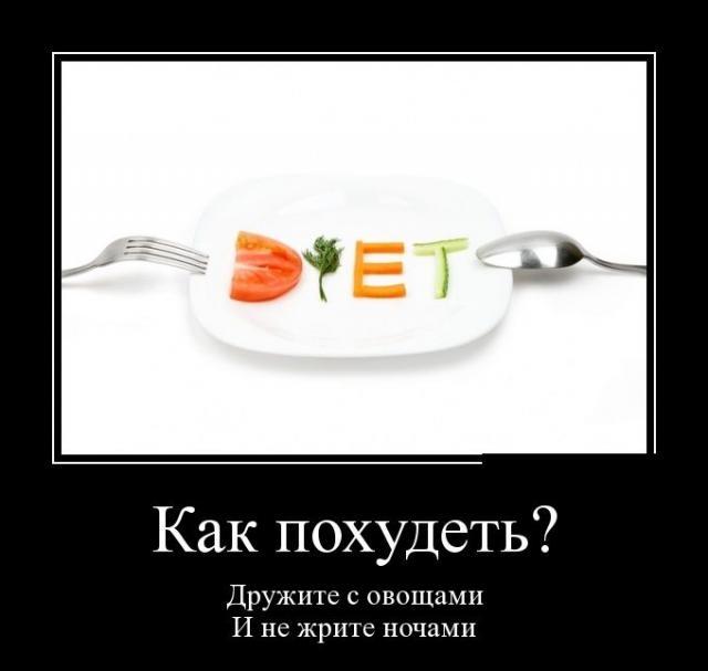 Демотиваторы - 288