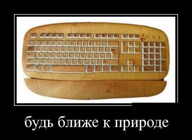 Демотиваторы - 289