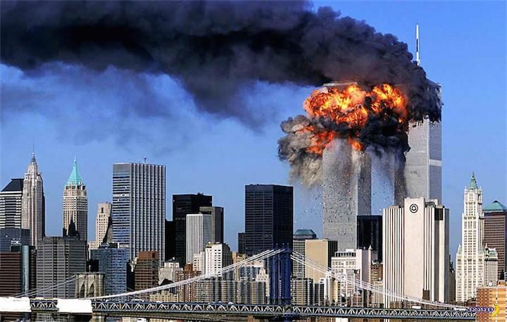 Так что же было 11 сентября 2001 года? +опрос