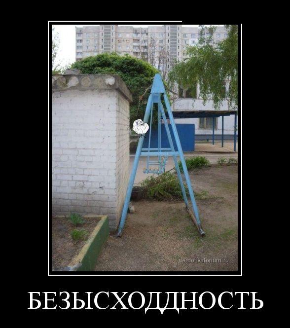 Демотиваторы - 296