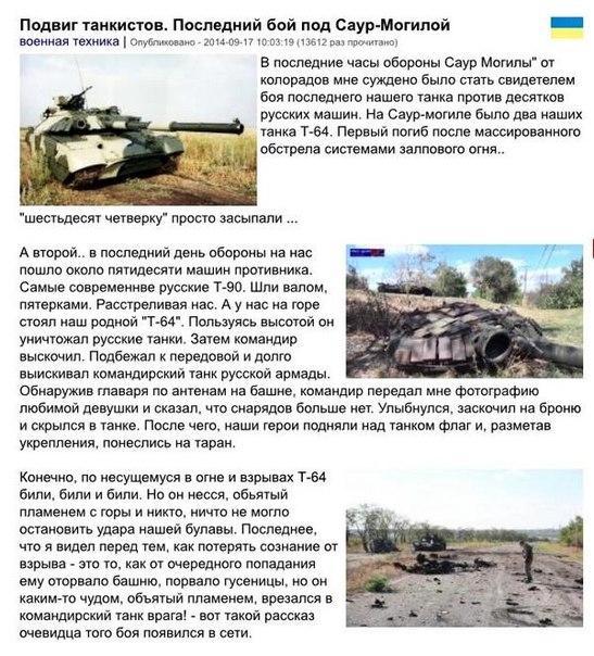 Украинская боевая фантастика
