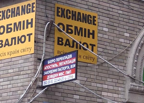 Ограничение покупки валюты введено на Украине