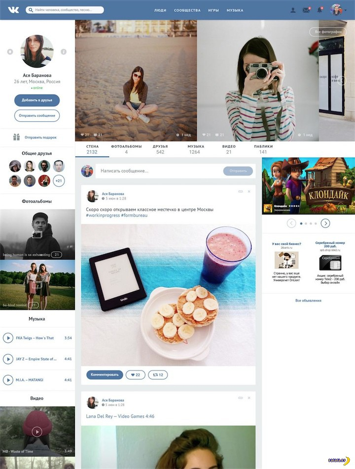 Слухи про новый дизайн ВКонтакте