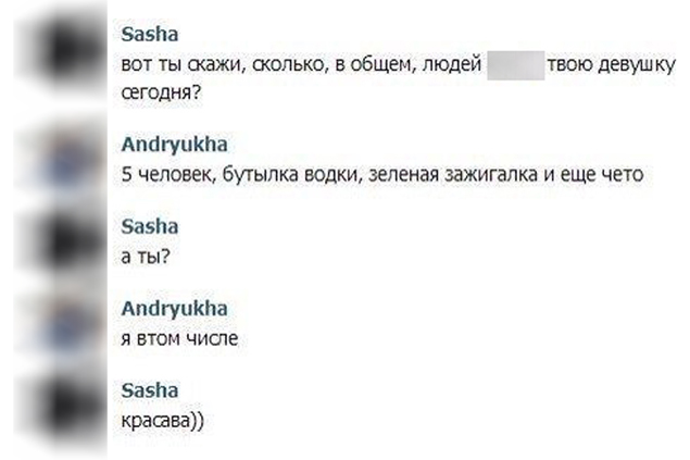Изнасилование по-новосибирски