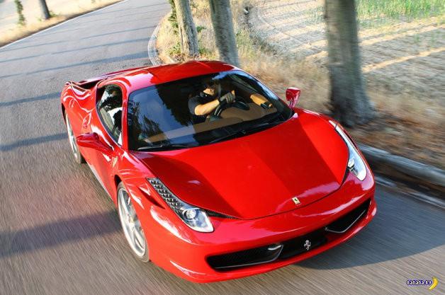 Отзывают Ferrari 458 Italia