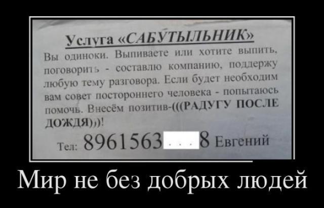 Демотиваторы - 302
