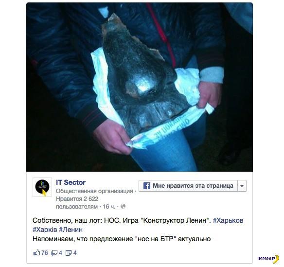 Фрагменты Ленина продают в Интернете