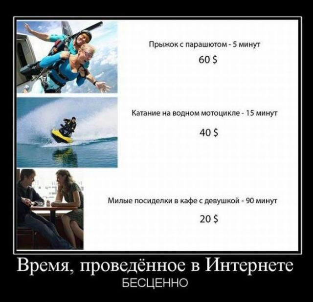 Демотиваторы - 306
