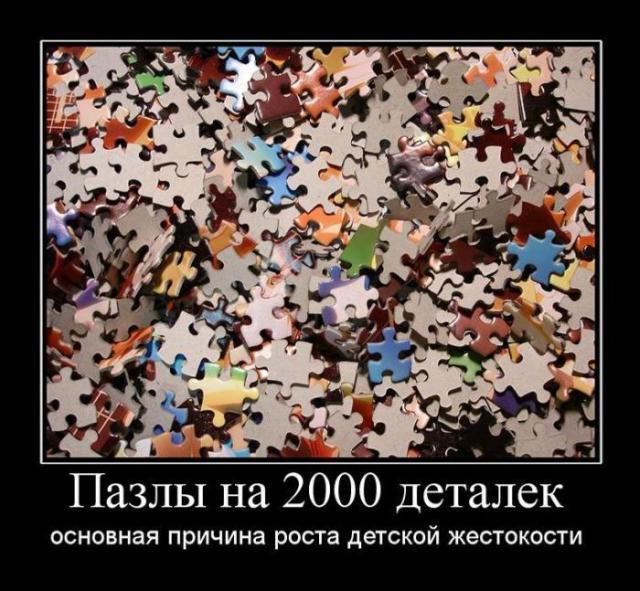 Демотиваторы - 307