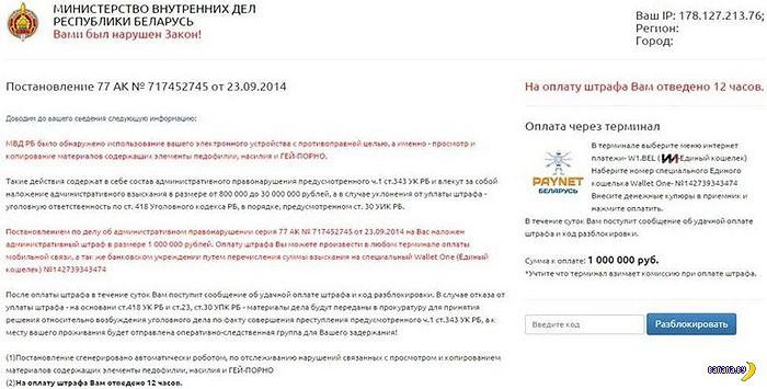 Мошенники под видом кибер-милиционеров в Беларуси!