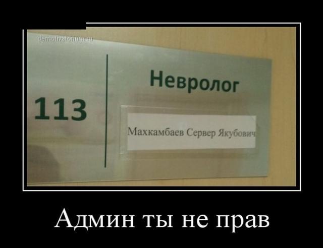 Демотиваторы - 309