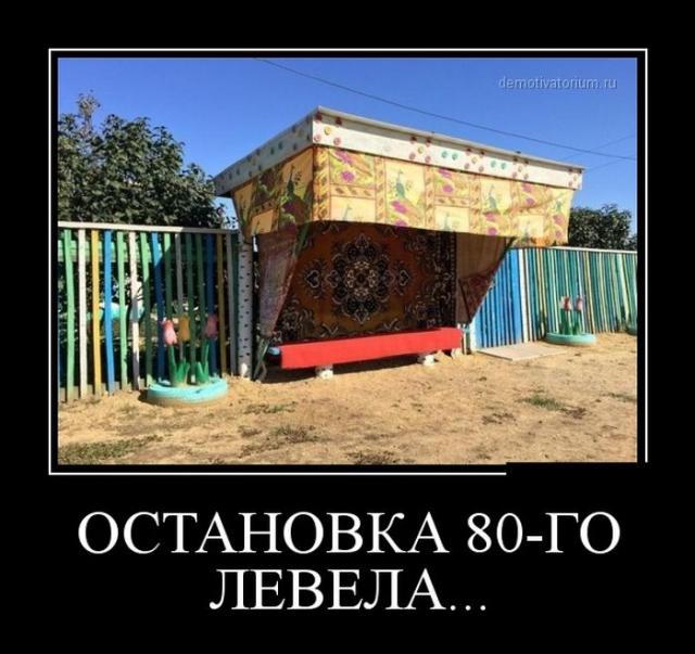 Демотиваторы - 310