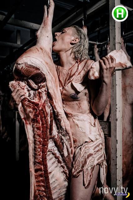 Секс и мясо