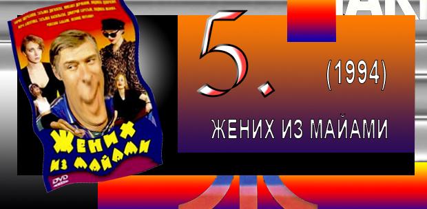 Анатолий Эйрамджан: крестный отец секса