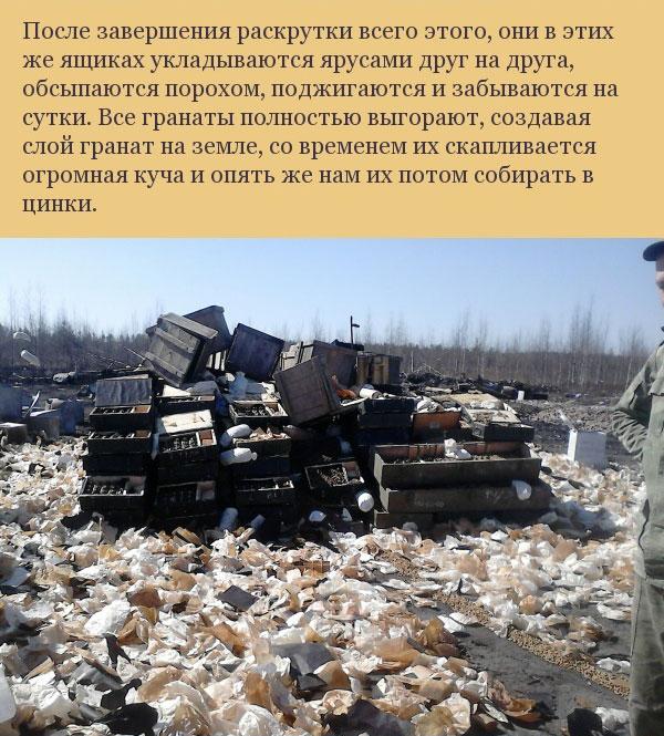 Про утилизацию боеприпасов в России