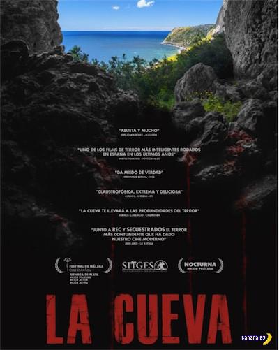 Годный ужастик: Пещера / La cueva