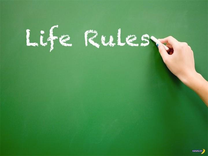 7 главных правил жизни