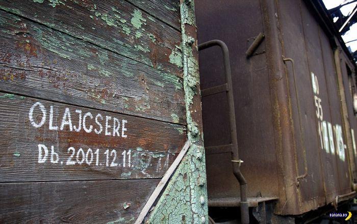 Заброшенное депо в Венгрии