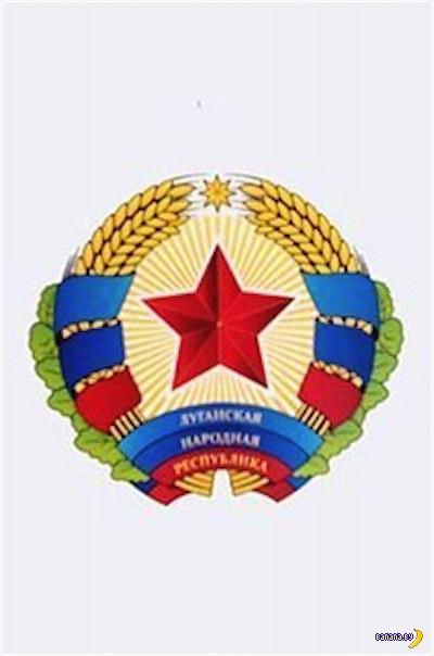 Встречайте – герб ЛНР